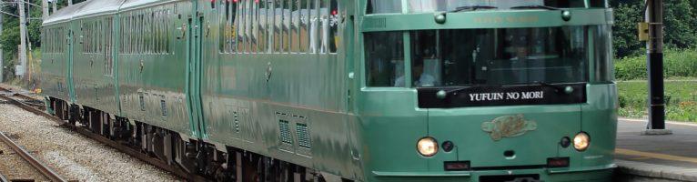 [水戸岡鋭治 作品]-7  觀光列車 ゆふいんの森/由布院之森